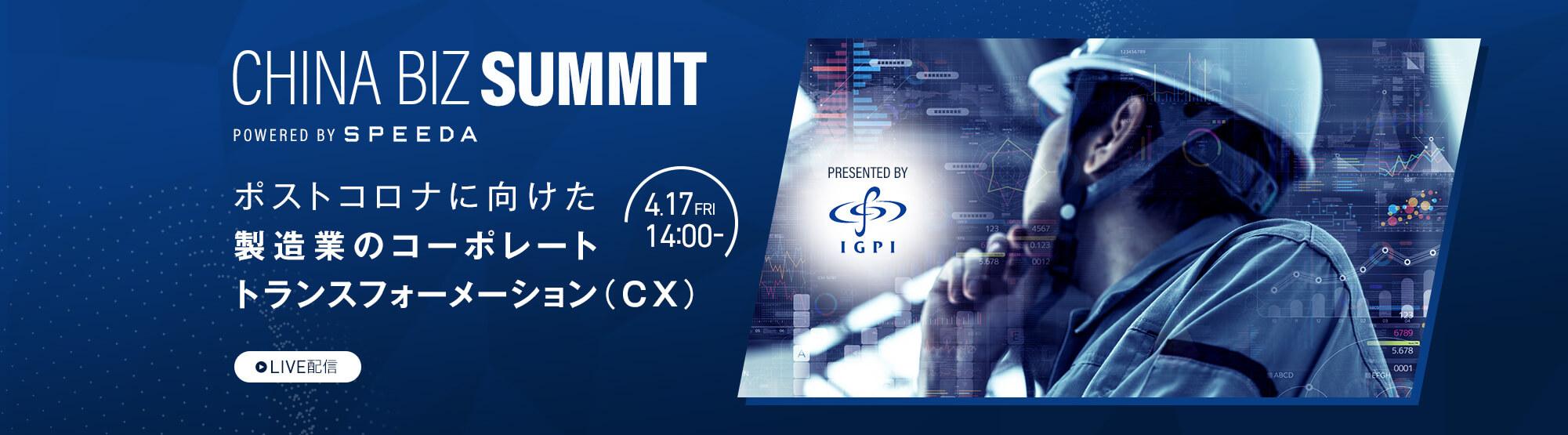 China Biz Summit『ポストコロナに向けた製造業のコーポレートトランスフォーメーション(CX)』powered by SPEEDA